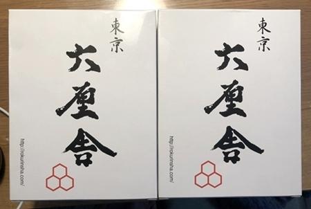 六厘舎おみやげ (2).JPG