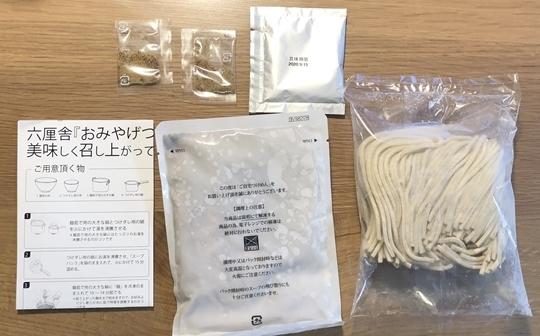 六厘舎おみやげ (3).JPG