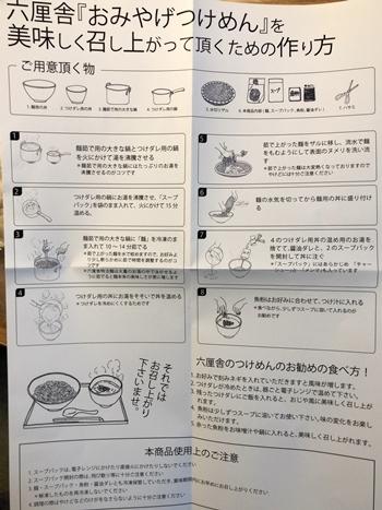 六厘舎おみやげ (4).JPG