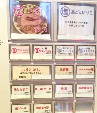 凪下北沢 (4).JPG