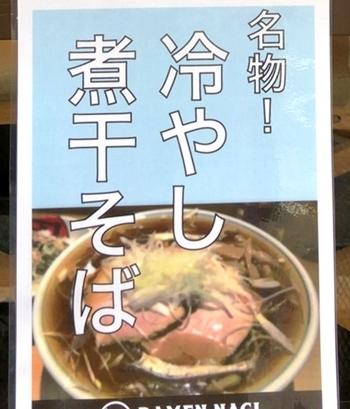 凪西新宿 (4).JPG