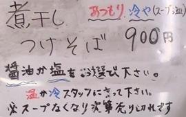 半ざわ (2).JPG