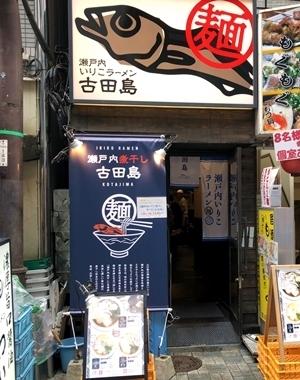 古田島 (1).JPG