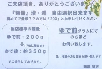 味方ラーメン (3).JPG