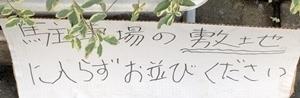 味方ラーメン (4).JPG