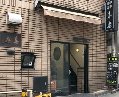 喜楽 (1).JPG