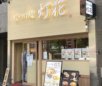 塩つけ麺灯火 (4).JPG