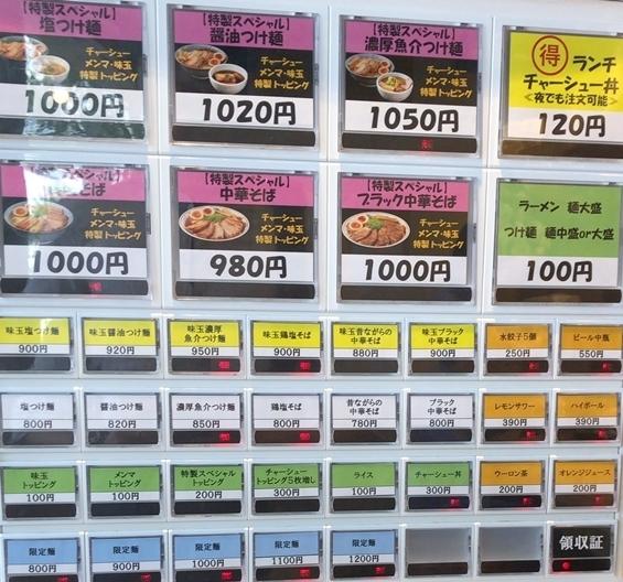 塩つけ麺灯火 (5).JPG