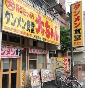大ちゃん (1).JPG