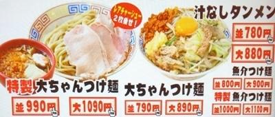 大ちゃん (5).JPG