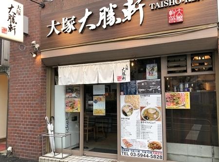 大塚大勝軒 (2).JPG