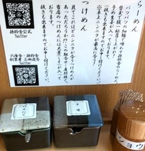 孫鈴舎神田 (1).JPG