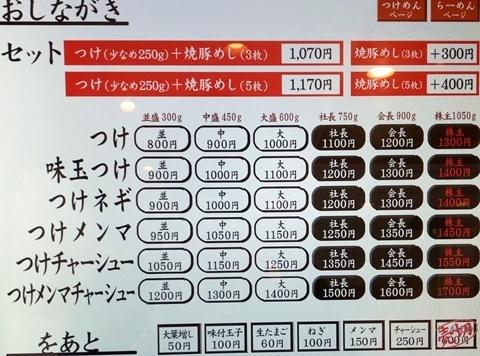 孫鈴舎神田 (6).JPG