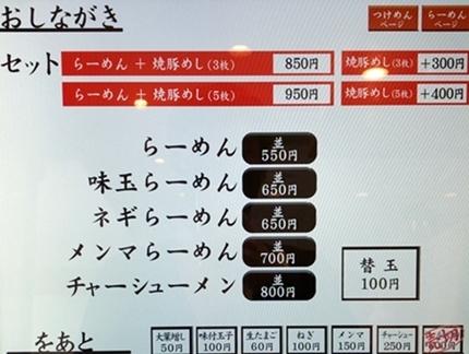 孫鈴舎神田 (7).JPG