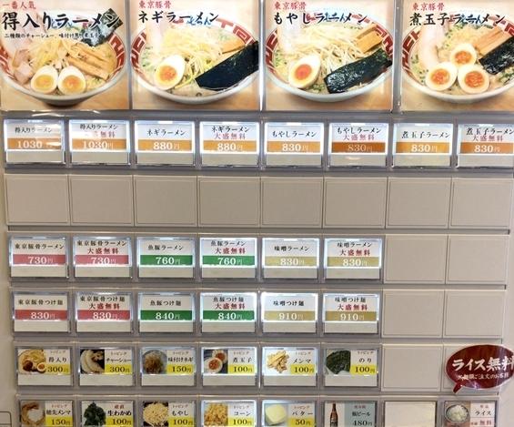 屯ちん池袋 (4).JPG