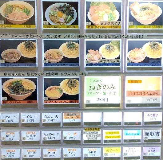 悠つけ麺 (1).JPG