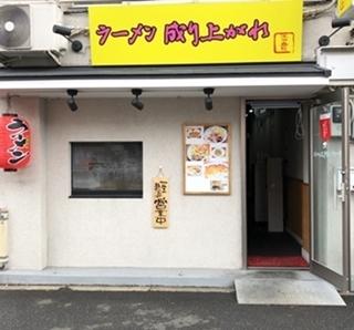 成り上がれ (3).JPG