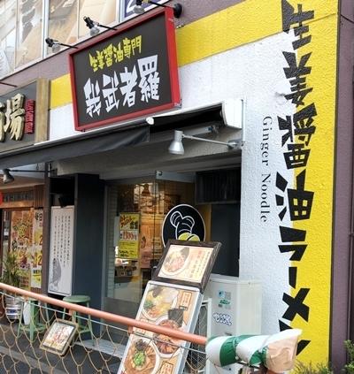 我武者羅 (2).JPG