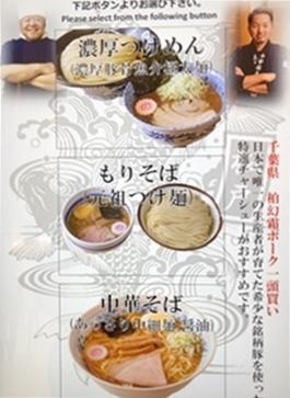 松戸富田麺絆 (2).JPG