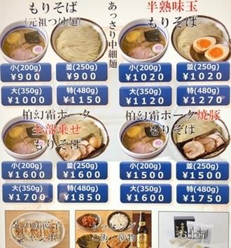松戸富田麺絆 (4).JPG