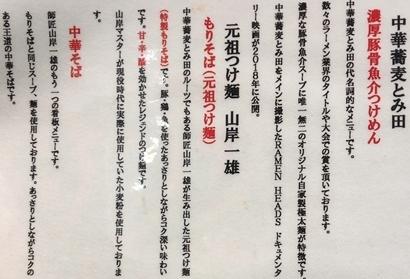 松戸富田麺絆 (5).JPG