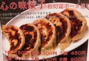 松戸富田麺絆 (6).JPG