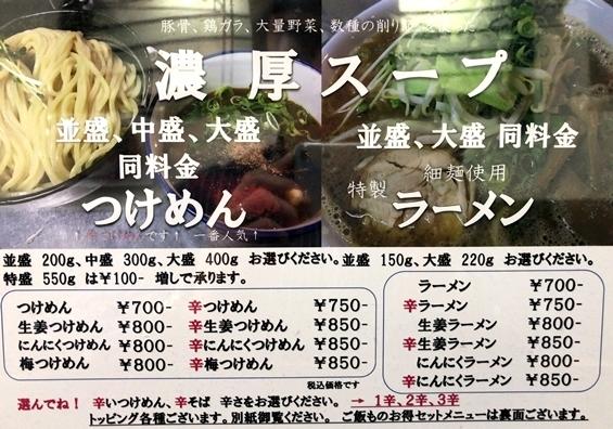 梶原製麺所 (4).JPG