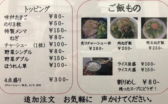 梶原製麺所 (5).JPG