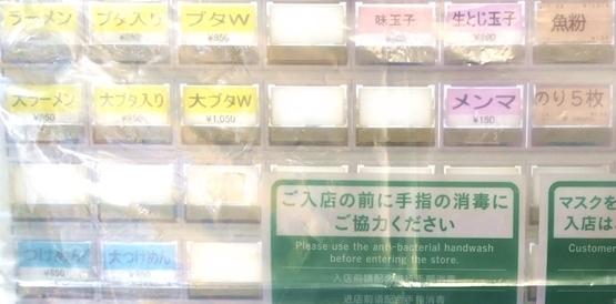 歌舞伎町二郎 (1).JPG