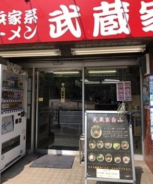 武蔵家白山 (4).JPG