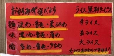 武蔵家白山 (7).JPG