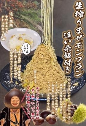 武骨モンブラン (1).JPG