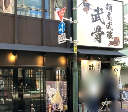 武骨モンブラン (2).JPG