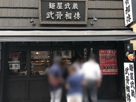 武骨相傳2 (3).JPG