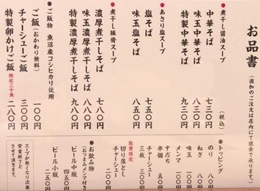 水道橋勝本 (1).JPG