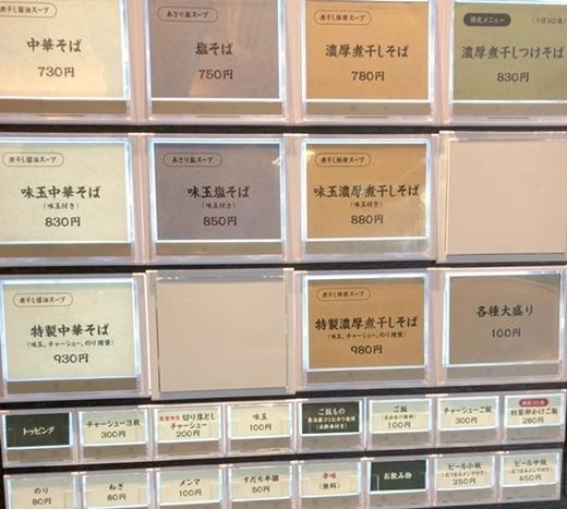 水道橋勝本 (5).JPG
