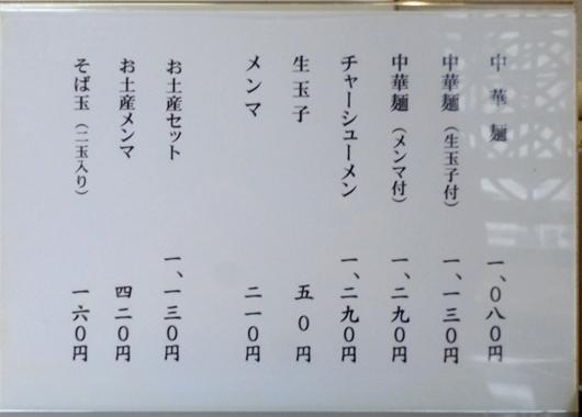 永福町大勝軒 (2).JPG
