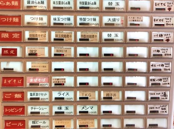 池袋はやし田 (2).JPG