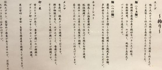 池袋はやし田 (3).JPG