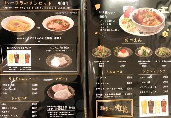池袋灯花 (2).JPG