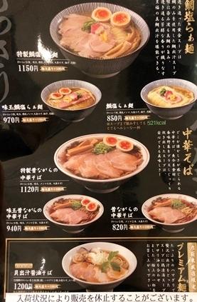 池袋灯花 (7).JPG