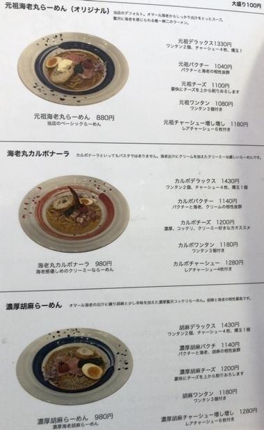 海老丸 (1).JPG