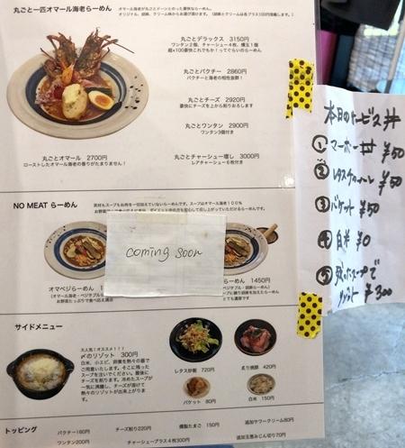 海老丸 (3).JPG