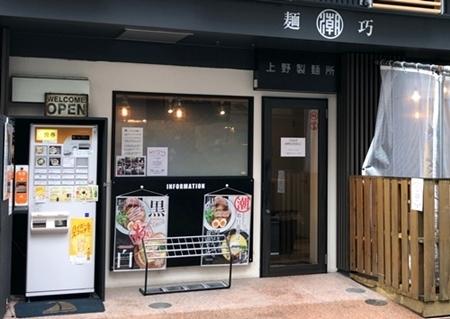 潮上野 (2).JPG