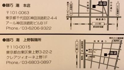 潮上野 (5).JPG