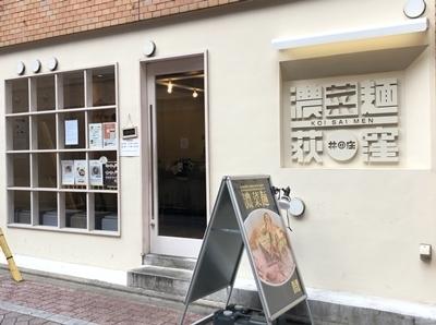 濃菜麺 (1).JPG