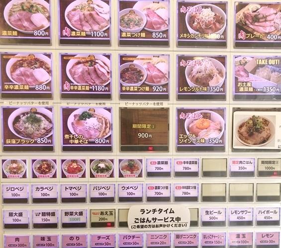濃菜麺 (2).JPG