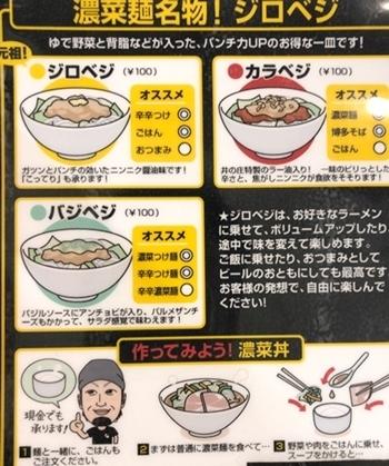 濃菜麺 (3).JPG