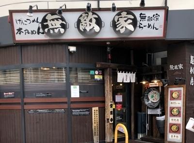 無敵家 (4).JPG