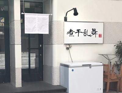 煮干乱舞 (3).JPG